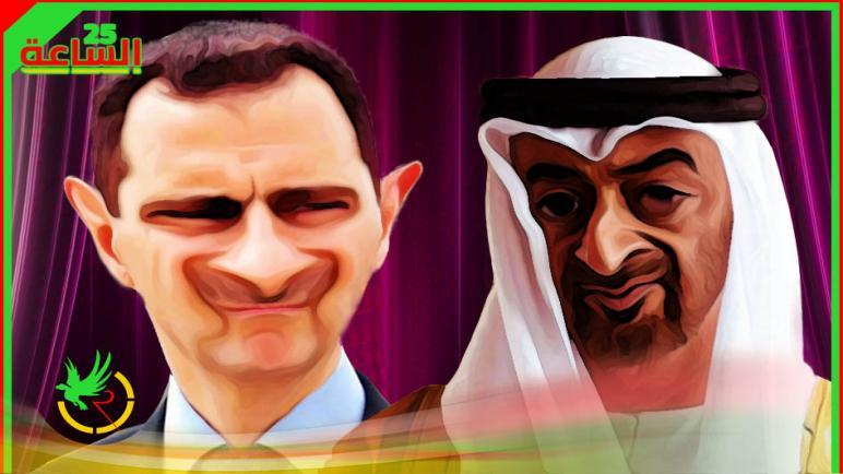 حكام الإمارات ونظام سوريا .. الكورونا تجمعهم..