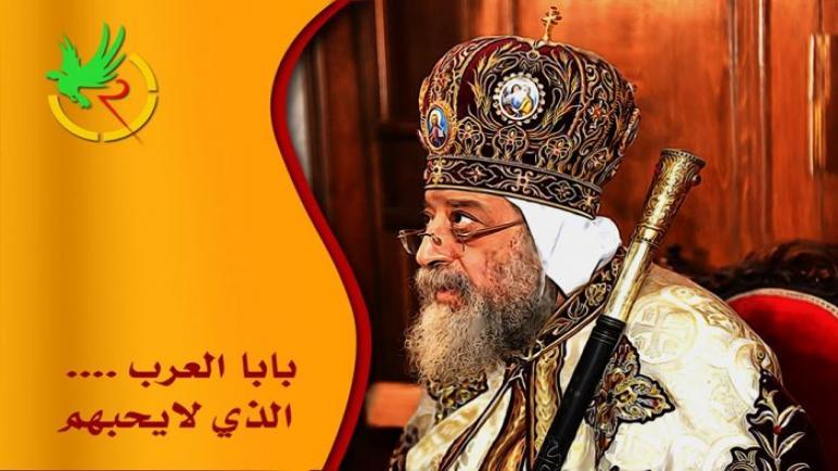 بابا العرب الذي لا يحبهم!