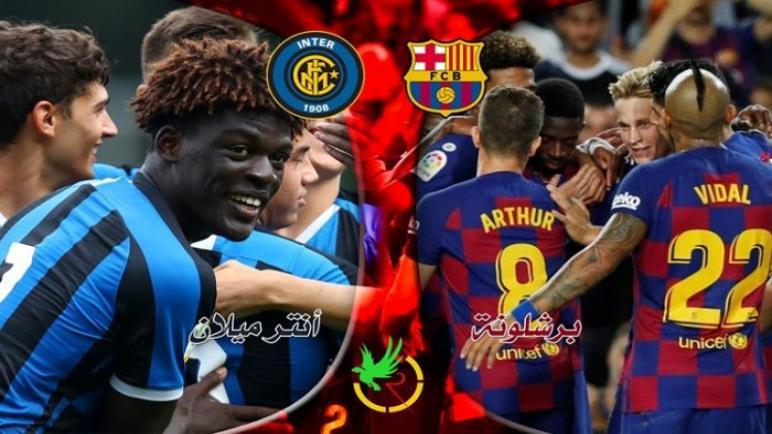 دوري الأبطال.. موعد والقناة الناقلة لمواجهة برشلونة وإنتر ميلان