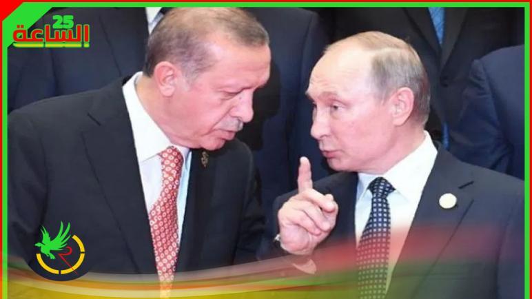 أردوغان وبوتين اتصلا فهل اتفقا؟
