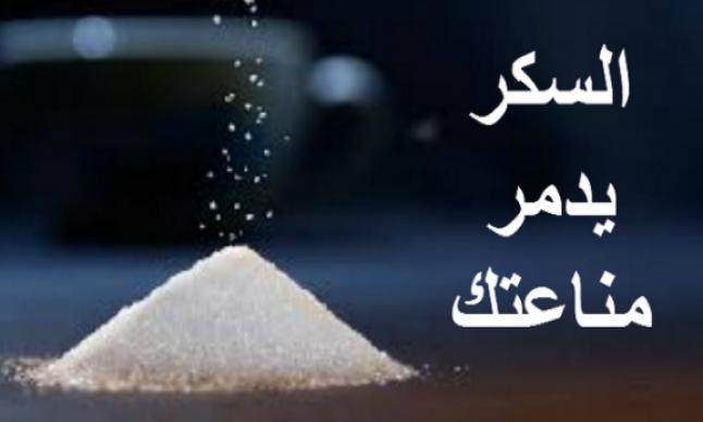 تأثير السكريات على الجهاز المناعي