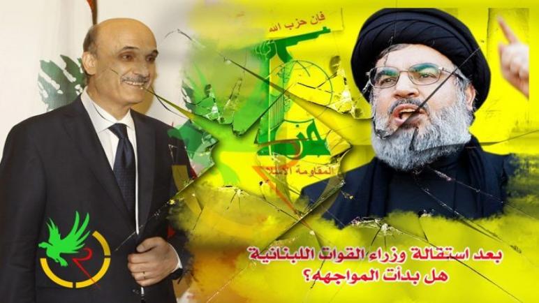 سمير جعجع وأمراء الحرب.. ماذا يريد الجعجع من الاستقالة؟