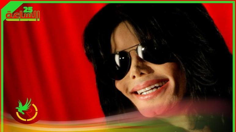 مايكل جاكسون تنكشف تفاصيل تجميله بعد 11 عاما
