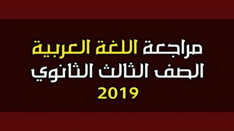 اللغة العربية للثانوية العامة الترم الثاني 2019 كاملة