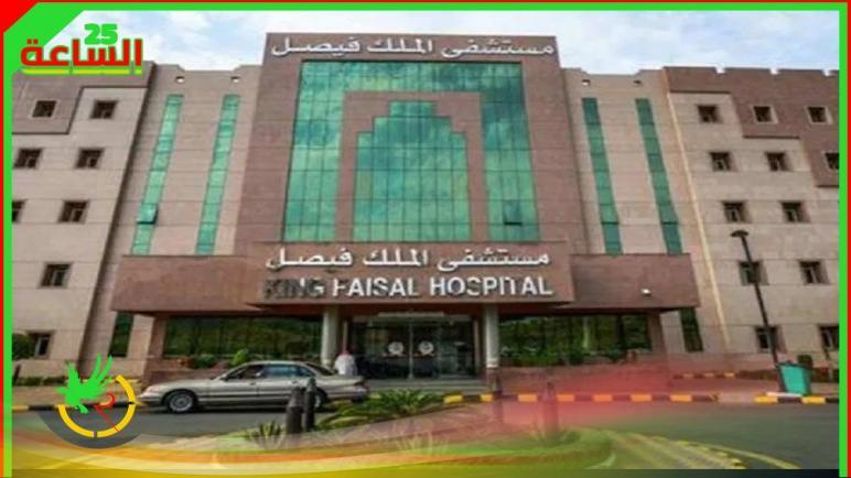 مستشفى الملك فيصل تتسبب في أزمة كورونا؟