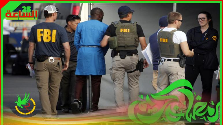 مكتب التحقيقات الفيدرالي الأمريكي يجري مراجعات