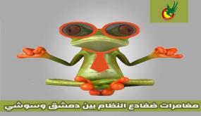 مغامرات الضفدع الأجدب في قيادة الائتلاف السوري المعار لسوشي والممثل لرئيس الاتلاف في وفد التفاوض
